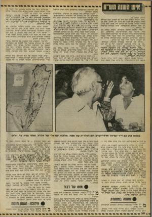 העולם הזה - גליון 2245 - 10 בספטמבר 1980 - עמוד 31 | ברעננה, במיסתור של לח״י, פגשה גאולה כהן לראשונה את ד״ר ישראל אלדד־שייב, שנמלט זמן קצר לפני גאולה כהן ממאסרו, למרות שגופו היה מכוסה בגבס. … כעבור זמן קצר החליטה