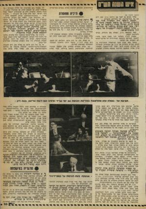 העולם הזה - גליון 2245 - 10 בספטמבר 1980 - עמוד 34 | גם גאולה כהן, כך היה נדמה, השלימה עם המצב. … על גבי הגל הזה עלתה גם גאולה כהן. … בכתב־עת זה פרחו יצירותיה של גאולה כהן.