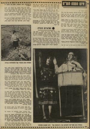 העולם הזה - גליון 2245 - 10 בספטמבר 1980 - עמוד 35 | אל־סאדאת לפני הכנסת, ונאם את נאומו ההיסטורי. גאולה כהן היתד. נדהמת, כמו העולם כולו. … אך גאולה כהן קורצה מחומר אחר. … כעיני גאולה כהן, סיני הוא חלק