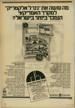 העולם הזה - גליון 2246 - 17 בספטמבר 1980 - עמוד 11 | נזה ששה את ״ג נרל אלקטריק למקרר האמריקאי הנמכר ביותר בישראל? מבין כל סוגי המקררים המיובאים לארץ( ,אמריקאים ואחרים), מקרר ״ג׳נרל אלקטריק״ הוא הנמכר ביותר. שנה