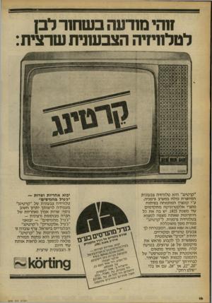 העולם הזה - גליון 2246 - 17 בספטמבר 1980 - עמוד 16 | !והי מודעה ב שחור לב! לטלוויזיה הצבעונית שרצית: ! סם1 סמם! ן םמם ס1 !סמן ; ם םם םם םם | 0 ״קרטינג״ היא טלוויזיה צבעונית המיוצרת כולה במערב גרמניה, ע״י קונצרן