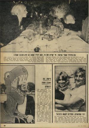 העולם הזה - גליון 2246 - 17 בספטמבר 1980 - עמוד 19 | נם מידלר ואנו׳ ירהור: מ׳ יקרים את מי, הזא *צייו אחוה או היא תעב אצלן? קשה לזמן לשולחן אחד שני פגזים אקטואליים יותר ימירה האמנותית האמריקאית מבט מידלר (רוז)