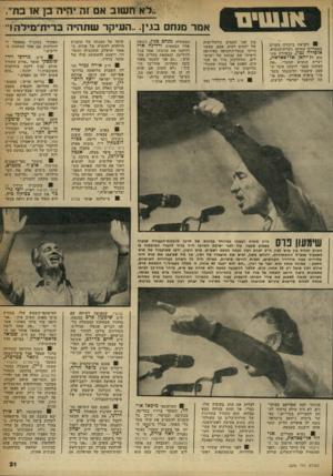 העולם הזה - גליון 2246 - 17 בספטמבר 1980 - עמוד 21 | א חשוב אם זוז יהיה בך או בת׳ אמר מנחם בגין .״העיקר שתהיה ברית־נוילה! > לקראת ביקורה הקרוב במצריים עסוקה רעיית־הנשיא, אופירה נכון, בבחירת מתנות לג׳יהאן
