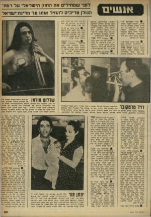 העולם הזה - גליון 2246 - 17 בספטמבר 1980 - עמוד 23 | אנשים 1הזמר האמריקאי פרי קומו, העומד לבקר בארץ, הודיע למפיק תוכניתו כי הוא שותה רק יין בשם בלו ניאן (הנזירה הכחולה) .המפיק עומרי מרון ביקש מהנהלת בית־המלון