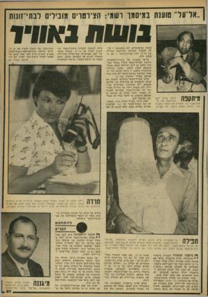 העולם הזה - גליון 2246 - 17 בספטמבר 1980 - עמוד 27 | 1 *1 1 1 3 1 1 1 1 1 1 1 מיתקפה בומה שביט יוצא למיתקפה נגד טיסות־השכר כדי להצד ק את הפסדי החברה שלו, במקום לנסות ולשפר את השרות. השכר, הצ׳ארטרים, ידע שהאשמה זו