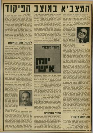 העולם הזה - גליון 2246 - 17 בספטמבר 1980 - עמוד 28 | המצביא במוצב הניקוד מאז ששמעתי על חוויותיו של מנחם בגין במוצב־הפיקוד של פעולת צה״ל בלבנון, וראיתי אותו מצולם אני פוחד. אין דבר מפחיד יותר מאזרח הרואה את עצמו