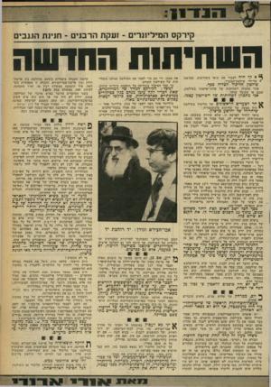 העולם הזה - גליון 2246 - 17 בספטמבר 1980 - עמוד 29 | 9 9 9י 9 קירקס הסיליתרים -זעקת הרבנים -חגינת הגנבים השהיהות החדשה רי א קל היה לעבור את שיאי השחיתות, שהושגו י על־ידי שילטון־המערך. שילטון הליכוד הצליח ככך. את