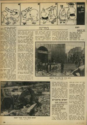 העולם הזה - גליון 2246 - 17 בספטמבר 1980 - עמוד 31 | הע ם במדינה בו ר בי קנ ע ם מותה ש 7מלכה מדו היתה אות אזהרה, הוא הטיל את צידו על ראשית השגה בשביל אשה ישראלית אחת מים הערביים, בלי מצריים, היתד, כבירה. לא היה