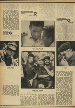 העולם הזה - גליון 2246 - 17 בספטמבר 1980 - עמוד 33 | סגן־השר. המערכות, שהיו מוצפות ב- ראיונות עם אישים, ביניהם נשיא־המ־דינה, ראש־הממשלה והרמטכ״ל, סרבו כולם, פרט למערכת ג׳רוסלס פוסט. רק כשהודלף לכתב־הצבאי של
