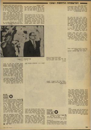 העולם הזה - גליון 2246 - 17 בספטמבר 1980 - עמוד 34 | המישבחההלוחמת >שו ) 3 ועדה זו בברכה. לפני ישיבת הממשלה נפגש רפול עם בגין. היחסים בין השניים ידועים כיחסי- רעות או, כפי שהתבטא פעם רפול ,״אני לא יודע מה זה