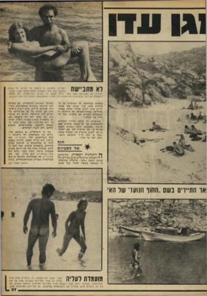 העולם הזה - גליון 2246 - 17 בספטמבר 1980 - עמוד 37 | לא מתביישת יהודית, בתמונה, זו נישאת על כפיים. מי שזכה בתענוג הוא איש העסקים מפתח־תקווה אבנר שבבו. יהודית לא התביישה מאף אחד, היתה במשך כל הטייול לנודיסטית, ואף