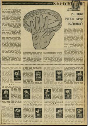 העולם הזה - גליון 2246 - 17 בספטמבר 1980 - עמוד 4 | מחם בנימי1י הקשו בין קריאה בנף־היד ראסטוורהגיה ״באיזה מזל אתה?״ שאלה זו נשמעת לעיתיט-קרובות, השואל מעוניין לשייך אותן לקבוצה כלשהי• אם תענה למשל :״מזל בתולה״