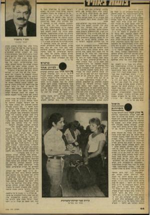 העולם הזה - גליון 2246 - 17 בספטמבר 1980 - עמוד 44 | (המשך מעמוד )27 ליטו מישרד־התחבורה ואל־ על למרר את מחיים לחברות־השכר, כדי לנסות ולחסלן. חברת אל־על עומדת. עם סיום שנת ה כספים הנוכחית, בפני אחד המשברים הגדולים
