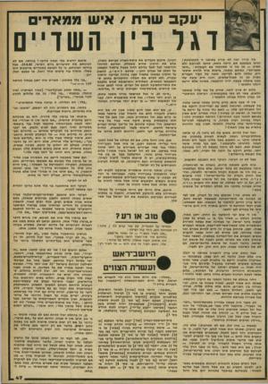העולם הזה - גליון 2246 - 17 בספטמבר 1980 - עמוד 47 | עקב שרת /איש ממא די ם וגר בין השדיים מה קורה ומה לא קורה בארצנו זו הקטנטונת> הגיעו בעצמכם אם היתה כזאת, סחטו דמיונכם ולא תשיגי — אן מה כי תתווכחו עם העובדות