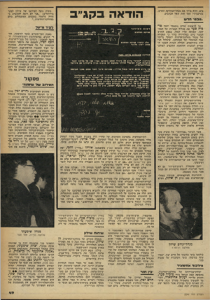 העולם הזה - גליון 2246 - 17 בספטמבר 1980 - עמוד 49 | מגיעה העת לשינוי כמה ממתכונות המחלקה, כפי שטבע או תן דן שילון לפני כשש שנים. נראה שהשינויים יהיו הדרגתיים. … חדשות מאז עידן דן שילון, ושלא מנהלי־קודם שילון