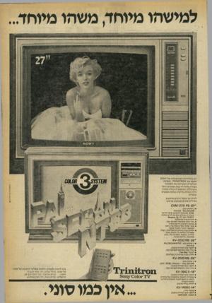 העולם הזה - גליון 2246 - 17 בספטמבר 1980 - עמוד 5 | למישהו מיוחד, משהו מיוחד... 0רסים0לניר|,וכאלטיראן רק בטלוחיות הציבעוניות של ¥א50 תמצא את |וו 180 ווווו ,18 השיטה הבלעדית המקרינה את התמונה בעזרת תותח חד־קנה