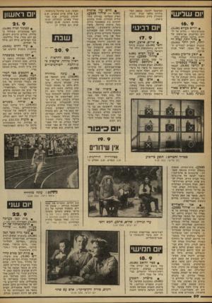 העולם הזה - גליון 2246 - 17 בספטמבר 1980 - עמוד 50 | יום שלי ש• 16. 9 • ילדים כעולם (.)5.30 תוכנית-נוער — גלריה של ילדים המייצגים אב־טיפוס של ילדים ברחבי העולם כולו. • מהר יותר, נכוה יו יותר, חזק יותר (.)5.55