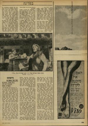 העולם הזה - גליון 2246 - 17 בספטמבר 1980 - עמוד 52 | במדינה (המשך מעמוד )46 הדיזנגופי. חיוכה הלבבי, עיניה המאירות, כושרה לזכור ולהכיר כל אדם שאי-פעם קנה אצלה חפיסת סיגריות, והאווירה הידידותית שהיא משרה סביבה —