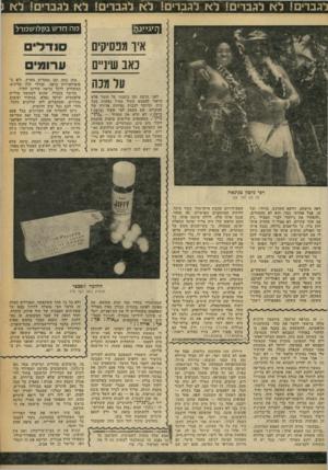 העולם הזה - גליון 2246 - 17 בספטמבר 1980 - עמוד 59 | לגברים! ל*ו לגברים! לא להבו! לא לגברים! לא לגברים! לא 1 מה חד ש בקלושמרל 8׳ ו מפסיקים כאב שיניים ער מכה נדלים מזה כמה זמן נמכרים בארץ, ולא ב פופולאריות היאה,