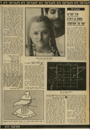 העולם הזה - גליון 2246 - 17 בספטמבר 1980 - עמוד 60 | ׳גברים! לא לגברים! לא לגברים! לא לגבר•! לא לגברים! לא ל רוחבי המקורי, מתחילים לעבוד על קידמת הראש. יוצרים שביל באמצע, ומתחילים למפות את העסק סימטרי ומדוייק.