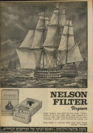 העולם הזה - גליון 2246 - 17 בספטמבר 1980 - עמוד 7 | ״ויקטורי״ ספינת הדגל של נלסון בקרב טרפאלגאר. זע 1 !8 0פנזע .״ויקטורי״ ספינת הדגל של נלסון בקרב טרפאלגר שנערך ב־ו 2באוקטובר 805ו. נלסון, שפיקד על צי של 27