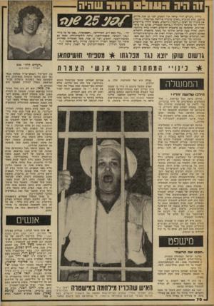 העולם הזה - גליון 2246 - 17 בספטמבר 1980 - עמוד 70 | 1ה היה 31113 דו ה שהיה גיליון ״העולם הזה״ שראה אור השבוע לפני 25 שנה כדיוק, פירסם, תחת הכותרת ״האיש שהכריז מילחמה במישטרה: דומי!״, את סיפורו של ראובן(״רומק״)