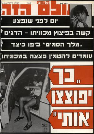 העולם הזה - גליון 2246 - 17 בספטמבר 1980 - עמוד 73 | קשה בפיצוץ מכוניתו ־ הדגים> ..מלך הסמיס׳ ,ביפו כיצד עומדים להטמין פצצה