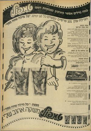 העולם הזה - גליון 2246 - 17 בספטמבר 1980 - עמוד 9 | ״ילים אתה קו ב ע א ת גוב ה ז פיי ת ד יש לך סיכויים טובים מאוד לזכות במאות, באלפי ואולי ברבבות לירות במבצע הפרסים הענק של ״טמפולי״. אסוף 10 שקיות ריקות של