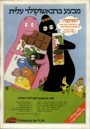 העולם הזה - גליון 2247 - 23 בספטמבר 1980 - עמוד 11 | מבצע ברבאשדקולד עלית להפתעה!/ ^ מי שישלח בבת אחת 40 עטיפות ( 20 מכל סוג) 7 יקבל את כל ( 6ספרי ברבאבא ! 1 ספר ברבאבא חינם לכל השולח עטיפות של עלית -שוקולד כל