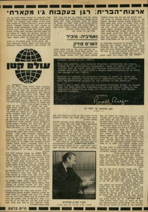 העולם הזה - גליון 2247 - 23 בספטמבר 1980 - עמוד 15 | ארצות־־הברית: רגן בעקבות ג׳ו מקאו־ת׳ כמעט שלושים שנה חלפו מאז נופף הסנטור הרפובלי- קאי, ג׳ו מקארתי, ברשימה מפוברקת של עשרות סוכנים קומוניסטים במנגנון המימשל