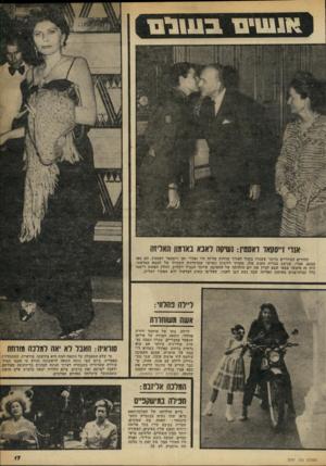 העולם הזה - גליון 2247 - 23 בספטמבר 1980 - עמוד 17 | 0 *111111ב ש בי ס אור׳ ז״סקאו דאסטין] :שיקה לאבא בארמון האליזה ההורים הציוריים ביותר שעמדו בקהל לאורך שדרות אליזה היו ואלדי ואו דיסקאר דאסטין. הם צפו בבנם,