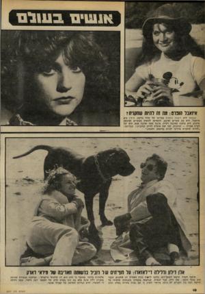 העולם הזה - גליון 2247 - 23 בספטמבר 1980 - עמוד 18 | אנשינו בעול ם איזאבל תופרם: זנה זה להיות שחמיה? משמאל היא רוקמת התחרה בסירטו של קלוד גורטה. מינוין היא איואבל. היא בת עשרים וארבע, והספיקה להופיע בעשרים וארבעה