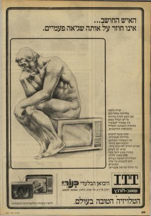 העולם הזה - גליון 2247 - 23 בספטמבר 1980 - עמוד 20 | האיש החושב... אינו חוזר על אותה שגיאה פעמיים. קנית בזמנו טלויזיה שחור/לבן עם הזמן למדת בוודאי כי יש הבדל עצום בין מכשיר למכשיר באיכות התמונה והצליל ובתכיפות