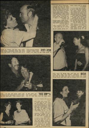 העולם הזה - גליון 2247 - 23 בספטמבר 1980 - עמוד 23 | למסיבה זה פשוט ביותר,״ סיפרה המארחת רני. האורחים באו למלון שרתון ב־תל־אביב, כולם הכירו זה את זה מעבודות קודמות, ונכנסו לשי חות עבודה. הנשים התגודדו בצד, וריכלו