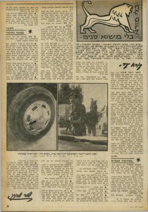 העולם הזה - גליון 2247 - 23 בספטמבר 1980 - עמוד 3 | כולם להישמע להוראות החיילים במחסו מים. במיקרה המתואר לעיל, לא נשמע נהג הרכב ונוסעיו להוראת החיילים במח סום׳ לעצור את רכבם, והדבר אילץ את החיילים לפתוח באש.
