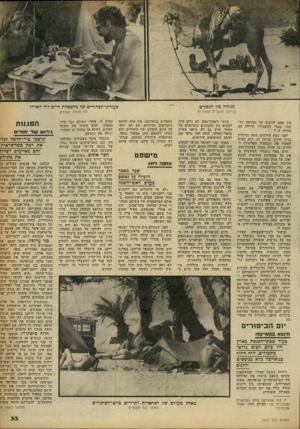 העולם הזה - גליון 2247 - 23 בספטמבר 1980 - עמוד 33 | אין טעם לחשוב על הבראה כל שהי, מבלי להתמודד תחילה עם בעייה זו*. לפני כמה חודשים עשה הורביץ נסיון חלוש בכיוון זה. הוא הציע לפתוח את הכספות הפרטיות ו לחייב כל