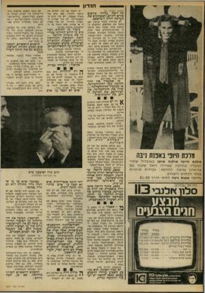 העולם הזה - גליון 2247 - 23 בספטמבר 1980 - עמוד 34 | הנדון (המשך נ1עמ1ד )31 בה דומה על־ידי פירסום צווים דתיים, המשתקים א ת מערכת החוק ודזמישפט. לא במיקרה הזכיר בנימין זאב הרצל את האלופים והרבנים ב נשימה אחת, כאשר