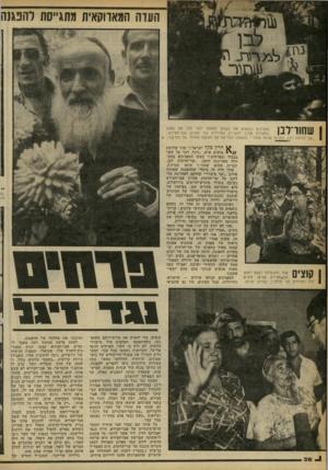 העולם הזה - גליון 2247 - 23 בספטמבר 1980 - עמוד 36 | העדה המאווקאית מתגייסת להפגנה שחוו ־רבן מפגינים נושאים את השלט המסמל יותר מכל את מהות המערכה סביב החקירר! הפלילית נגד אהרנן אבו־חציוא : ״שריהדתות לבן, למרות
