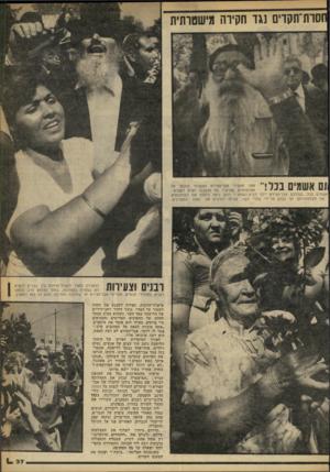 העולם הזה - גליון 2247 - 23 בספטמבר 1980 - עמוד 37 | סותיתקדים נגד חקיוה!(׳שטותית אשמים בכל, בגללכם אבו־חצירא יילך לבית־הסוהו.״ הזקן ניסה לתקוף את העיתונאים י את מצלמותיהם, אך נבלם על־ידי עוזרי השר, שניסו להרגיע