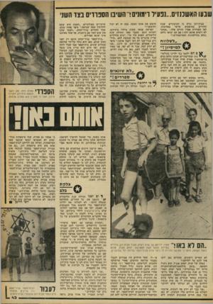 העולם הזה - גליון 2247 - 23 בספטמבר 1980 - עמוד 43 | שבעו ׳האשכנזים.״ופעיל רימונים ר השיבו הספרדים בצד השני בבית־דגן נודע כי הקיצוניים שבין במושבים איימו באלימות. ההורים לפי העדויות אמרו הורים אלה :״אנחנו לא