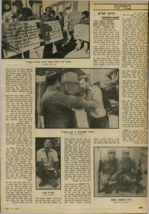 העולם הזה - גליון 2247 - 23 בספטמבר 1980 - עמוד 46 | במדינה (המשך מעמוד )40 של אלוני אחת: להפוך את צור־הדסה לנחלתו הפרטית. ועדה בין־מוסדית, בראשותו של ;פרופסור רענן וייץ, שדנה בעתיד יישוב, החליטה על שינוי יעודו