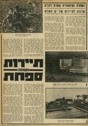 העולם הזה - גליון 2247 - 23 בספטמבר 1980 - עמוד 47 | המחרה המיסתודית עומדת להביא מרפא לתיירות של ים המלח ^ וברטה ברנדין היא צעירה ברזי לאית יפהפיה, ובת להורים עשירים. רוברטה אוהבת את ישראל, ויכולה להרשות לעצמה