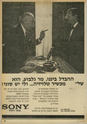 העולם הזה - גליון 2247 - 23 בספטמבר 1980 - עמוד 5 | ההבדל ביננו, מר גלבוע, הוא של מכשיר שלויזיה ...ולי יש סוני! יש אנשים המתפארים בטלויזיה הצבעונית שלהם. הטלויזיה הצבעונית היחידה בעלת הפטנט של ״קנה אחד״ אשר זכתה