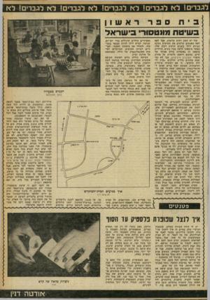 העולם הזה - גליון 2247 - 23 בספטמבר 1980 - עמוד 51 | לגברים! לא לגברים! לא לגברים! לא לגבר•! לא לגברים! לא בי ת ס 3רראשון בשיטת מחטסורי בישראל עוד יש המון דעות קדומות, אבל לאט לאט האנשים קולטים את חשיבות נתינת