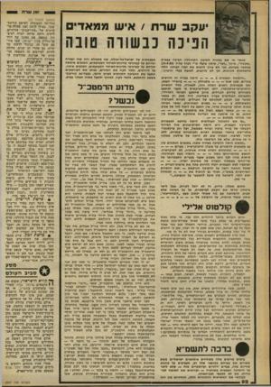 העולם הזה - גליון 2247 - 23 בספטמבר 1980 - עמוד 52 | ומן שרת יעקב שרת /איש ממאדים הנינה כבשורה סובה כאשר אי שם במזרח התיכון התחוללה הפיכה צבאית ״שקטה״ ,מיהר ״דבר׳ /עיתון פועלי א״י לברן עליה ()14.9.80 במאמר מערכת.