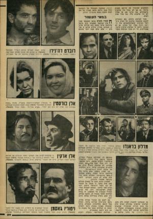 העולם הזה - גליון 2247 - 23 בספטמבר 1980 - עמוד 59 | השחקנים שהותירו את הרושם העמוק ביותר, גם אם לא תמיד היו שחקנים מיקצועיים, במו ברונו אם, או אפילו לא היו שחקנים כלל, במו אידי אמין דאדא. אשר לסרטים הרעים, כאן