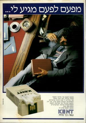 העולם הזה - גליון 2247 - 23 בספטמבר 1980 - עמוד 61 | מפעם לפעם מגיע לי... ן ןן ןו מפעם לפעם אני מרשה לעצמי משהו מיוחד. כמו קנט למשל. אני מדליק לי קנט ונהנה מהשילוב הנפלא של רעננות וטעם עדין, נקי ורך הטעם המיוחד