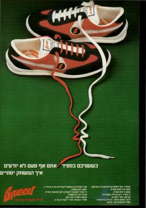 העולם הזה - גליון 2247 - 23 בספטמבר 1980 - עמוד 62 | בששויבם בספיד׳ א תם אף פעם לא יודעים איך המשחק יסתיים בספיד־נעל הספורט המהפכנית החר שה- אתם מרגישים אחרת. אתם נראים אחרת. כי ספיד היא המילה האחרונה בעיצוב נעלי