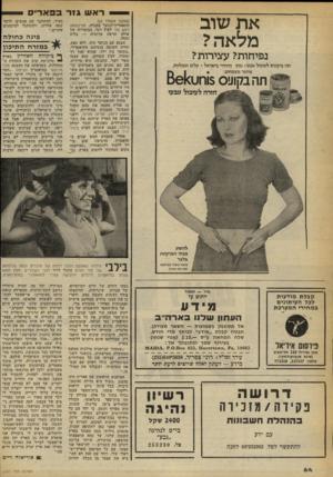 העולם הזה - גליון 2247 - 23 בספטמבר 1980 - עמוד 64 | .״ פינה כ חו ל ה במזרח התיכון ף ביקורה האחרון בארץ הרגישה שוב את התחלת ה התחלות, כשראתה את ההצגה מלך מרוקאי בתיאטרון הבימה