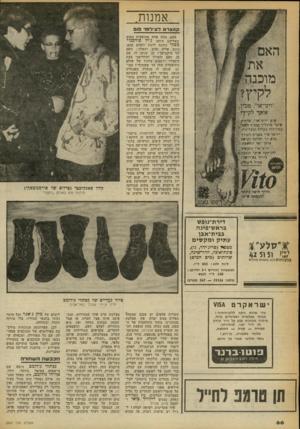 העולם הזה - גליון 2247 - 23 בספטמבר 1980 - עמוד 66 | אמנות ר!,גצרט לוגיקות מום פעם, בעת אחת מהופעות הפופ שאליהם היתד, ג׳יד פורמנו־כסקי נוהגת ללכת ולצלם בהם, ניגש אליה אדם ושאלה: האם זהו מיקצועך׳׳ כן, ענתה לו. אם